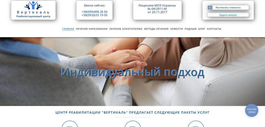 Реабилитационный центр ► Лечение зависимостей