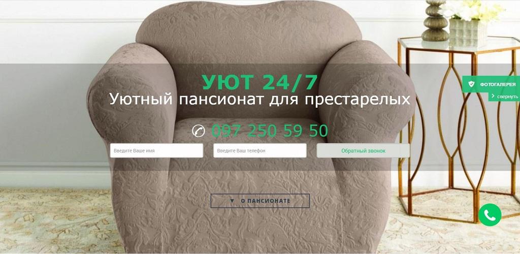 Сайт дома престарелых в Киеве Уют