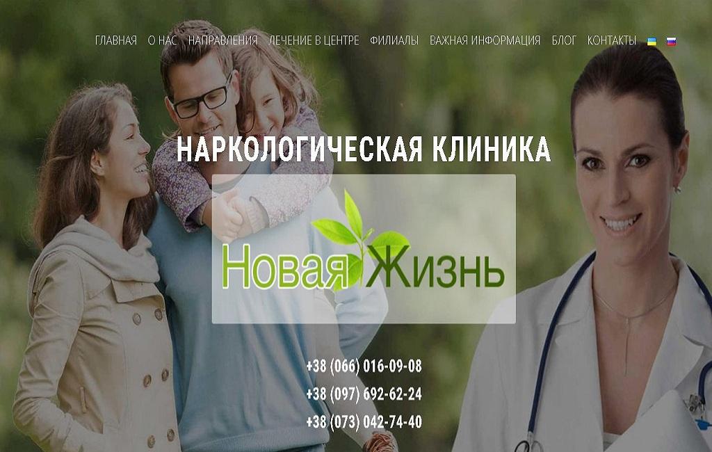 """Реабилитационный центр """"Новая Жизнь"""" Львов"""