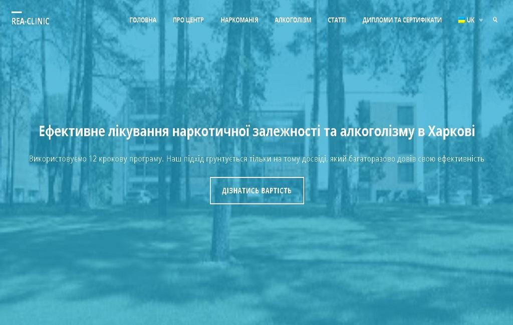 Реабилитационный центр в Харькове Rea-clinic